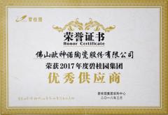 """捷报!欧神诺陶瓷喜获碧桂园""""长期战略合作奖"""""""