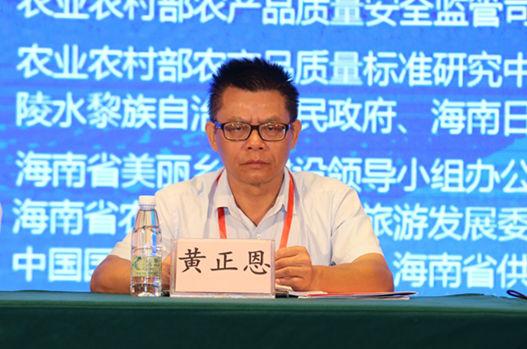 """海南省农业厅黄正恩:把好六关让全国人民吃上放心的""""海南牌""""农产品"""