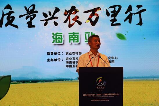 """农业农村部黄修柱:质量兴农需要做到""""四个优"""""""