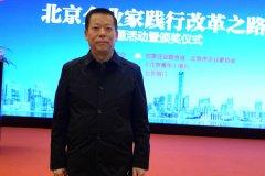 """北京2017-2018年""""双优企业家""""介绍:李奇"""