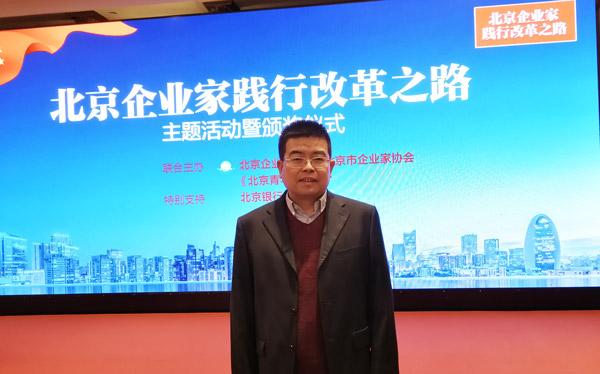 """北京2017-2018年""""双优企业家""""介绍:朱华"""