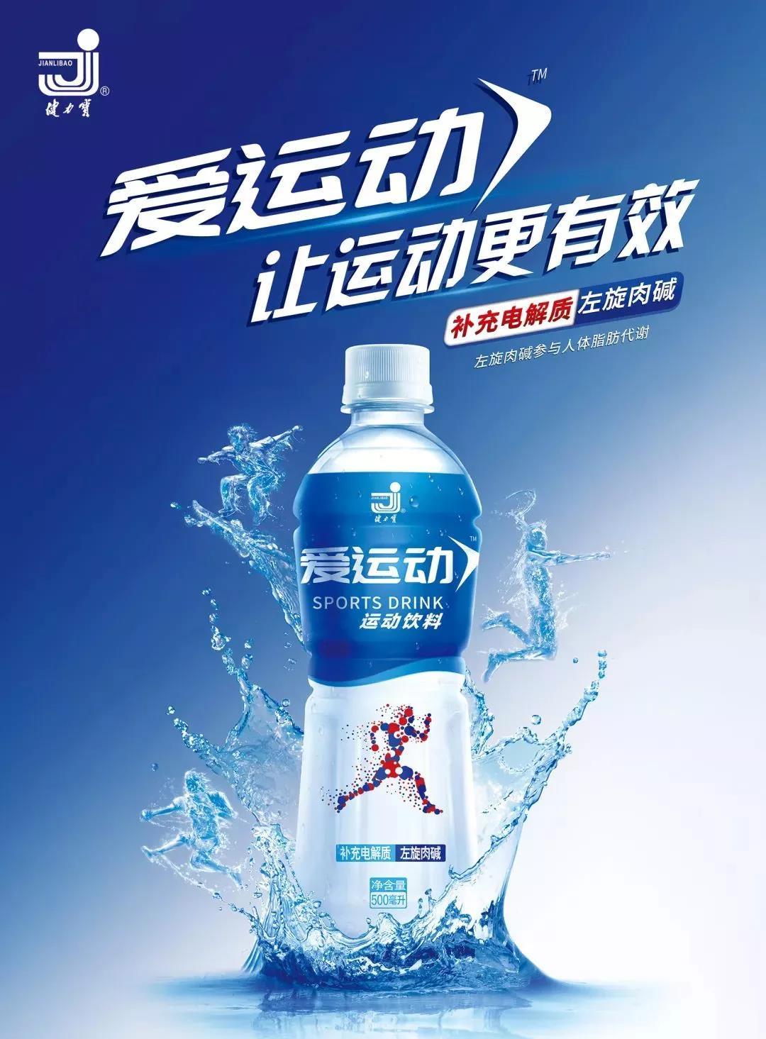 健力宝推出爱运动运动饮料 本月上市