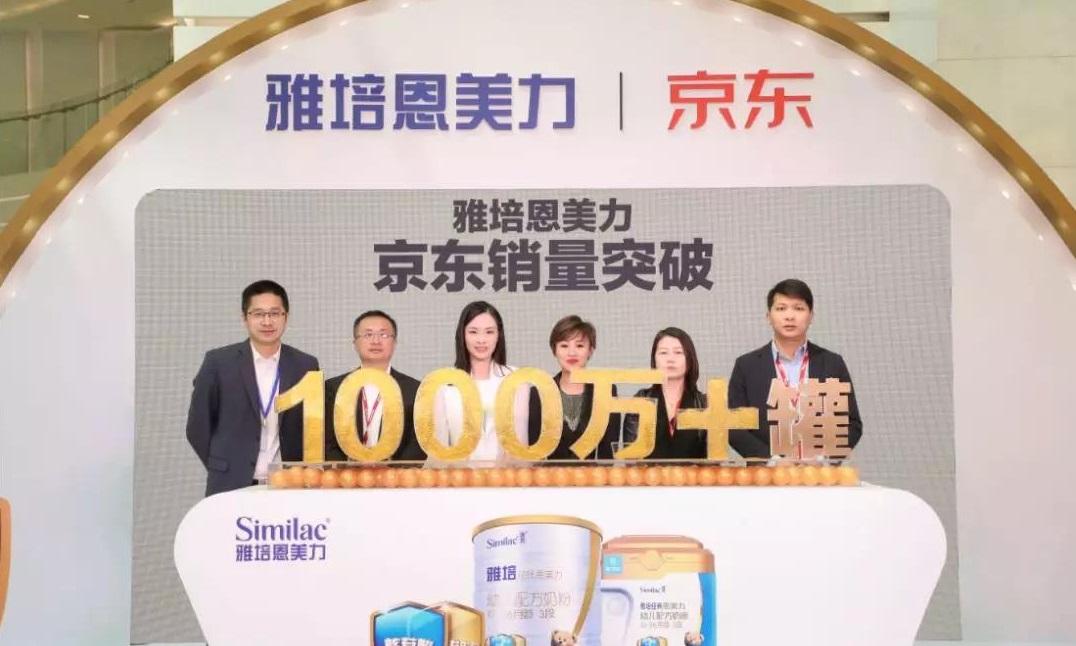 雅培强化在华奶粉:恩美力签约吴敏霞 京东销量破1000万罐