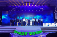 蒙牛引领中国乳业 扛起国民健康大事业旗帜