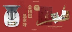 美善品《家的味道》食谱书及Cookidoo订阅温暖上线,智能烹