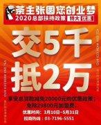 热烈祝贺乌鲁木齐润翔餐饮管理公司成立并全面复工