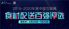 2019-2020年度中国互联网食材配送百强企业评选报名开启啦