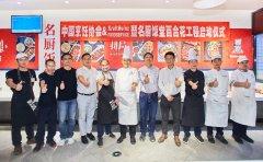 """卡夫亨氏携手中国烹饪协会 赋能餐饮业后疫情时代""""开"""