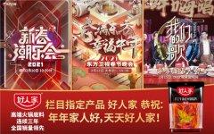 好人家高端火锅底料春节营销,东方卫视三档春晚轰炸荧屏