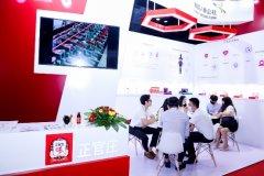 食尚主义新风向:红参产业助力健康中国高峰论坛