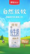 轻享脱脂奶! 澳牧自然放牧纯牛奶新品上市